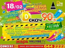 DANCE-марафон радио DFM - D-СКАЧ 90-х