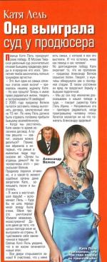 """Журнал """"Тайны звезд"""", февраль 2008"""