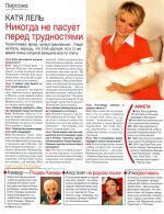 "Журнал ""Лиза"" 2008"