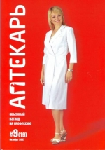 "Журнал ""Аптекарь"", октябрь 2007"