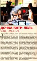 """Журнал """"7 Дней"""". № 32 от 12-18 августа 2013г."""