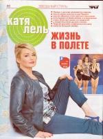 """Журнал """"Панорама"""" Петербург, №27 2013"""